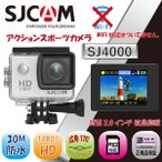 SJCAM SJ4000 アクションカメラ ウェアラブルカメラ H