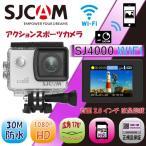 Yahoo!SJCAM値引きセール SJCAM SJ4000 WiFi アクションカメラ ウェアラブルカメラ HD動画対応1200万画素 日本語説明書付属 SJCAM国内正規品