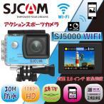 Yahoo!SJCAM値引きセール SJCAM SJ5000WIFI アクションカメラ ウェアラブルカメラ HD動画対応 1200万画素 日本語説明書付属 SJCAM国内正規品