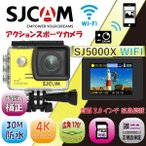 Yahoo!SJCAM値引きセール SJCAM SJ5000X elite アクションカメラ ウェアラブルカメラ 4K動画対応 日本語説明書付属 SJCAM国内正規品