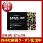 黒汁 KUROJIRU ブラックレンズ  サプリメント ダイエット