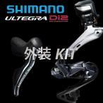 SHIMANO (シマノ) ULTEGRA アルテグラ R8050 Di2 電動外装キットコンポセット(エレクトリックワイヤー付)