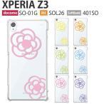xperia z3 保護フィルム付き Softbank XPERIA Z3 401so docomo SO-01G so01g au SOL26 カバー ケース フィルム スマホカバー XZ x performance Z5 Z4 camellia5