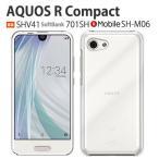 701sh 保護フィルム 付き AQUOS R compact 701SH ケース カバー 606sh スマホカバー 605SH Xx3 携帯カバー Xx2 ea デコ Xx mini クリア