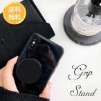 スマホグリップ グリップスタンド 落下防止 スマホリング スマートフォン グリップ スタンド シンプル iPhone android 全機種対応