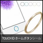 iphone ホームボタン シール iphone5s iPhone6 PLUS アルミ ホーム保護シール TouchID 指紋認証 対応 homebotton