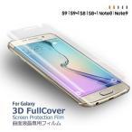 sc01k フル 保護フィルム docomo Galaxy Note8 SC-01K au SCV37 液晶 耐衝撃 曲面 全面保護 s8+ SC-03J s7 Edge SC-02H ギャラクシーs8 scー02j fullcoverfilm