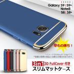 Galaxy ケース 9H保護フィルム付きdocomo Galaxy S8 SC-02J au SCV36 メタル ケース カバー  アイホン7プラス おしゃれ 携帯 カバー 3in1slimmat