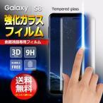 ショッピングGALAXY Galaxy SC-02J フィルム 強化ガラスフィルム 硬度9H 3Dラウンド加工 液晶保護 ガラスフィルム 3Dタッチ対応 保護ガラス Galaxy S8 SC-02J au SCV36 glassfilm