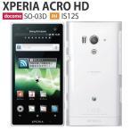 Xperia ACRO HD SO-03D ケース スマホ カバー フィルム Xperiaacrohd so03d スマホケース ハードケース エクスペリアアクロ エイチディー soー03d クリア