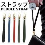 送料無料 スマホストラップ 携帯ストラップ ハンドストラップ 落下防止 キーホルダー ブラック ブルー グレー レッド カーキ pebble strap
