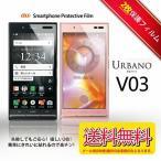 V03 保護フィルム DM便 au URBANO V03 V02 V01 L03 L02 QUA PHONE KYV37 DIGNO rafre S M BASIO MIRAIE カバー ケース スマホケース 保護シート 液晶 保護シール