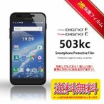 Y! mobile DIGNO E 503KC 保護フィルム DM便 SoftBank DIGNO F Ymobile DIGNO e 503kc 保護フィルム 保護シール 保護シート 液晶 保護シール