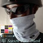 フェイスマスク マスク バイク 洗えるから夏でも快適 オールシーズンネックウォーマー CROW クロウ 自転車 花粉