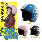 ヘルメット バイク 子供 キッズ ジェット  ダムトラックス ポポウィール ジェットヘルメット DAMMTRAX POPO WHEEL