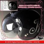ショッピングCROW ヘルメット バイク ジェット SWAROVSKI INITIAL スワロフスキー イニシャル ジェットヘルメット CROW クロウ メンズ レディース