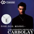 コラントッテ ネックレス カーボレイ Colantotte Necklace CARBORAY ABAPQ04