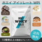 マイプロテイン IMPACT ホエイ アイソレート 1kg WPI プロテイン ダイエット トレーニング 9種 フレーバー