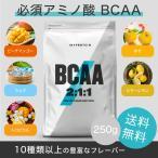 マイプロテイン BCAA 250g EAA 分岐鎖アミノ酸 アミノ酸 パウダー