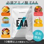 マイプロテイン インパクト EAA 9種の必須アミノ酸 BCAA パウダー 250g コーラ トロピカル