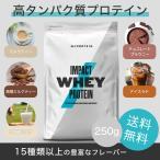 マイプロテイン ホエイ プロテイン インパクト 250g セール トレーニング ダイエット チョコレート 健康 Myprotein Impact Whey Protein