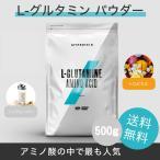 マイプロテイン L-グルタミン パウダー 500g ノンフレーバー