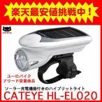 33%OFF CATEYE キャットアイ ソーラー充電 機能付き HL-EL020 ライト 自転車部品  太陽電池 ソーラー電池 ヘッドライト EL020 ロード サイクル マウンテン