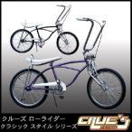 Yahoo!セレクトショップ クルーズクルーズ ローライダー クラシックシリーズ ヴィンテージ スタイル ビーチクルーザー 20インチ 小径 自転車 改造 エレクトラ レインボー カスタム ミニベロ 小径