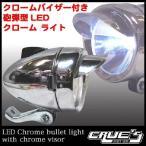 自転車 ライト 砲弾型 LED 3個使用 ヘッドライト バイザー付き クローム 交換 部品 自転車部品 パーツ ビーチクルーザー クラシック カスタム 改造 ママチャリ