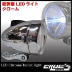 自転車 ライト 砲弾型 LED 3個使用 ヘッドライト クローム 交換 部品 自転車部品 パーツ ビーチクルーザー クラシック ヴィンテージ カスタム 改造 ママチャリ