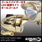 自転車 ライト 砲弾型 LED 3個使用 ヘッドライト バイザー付き オールゴールド 交換 部品 自転車部品 パーツ ビーチクルーザー カスタム 改造 ママチャリ