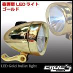 自転車 ライト 砲弾型 LED 3個使用 ヘッドライト ゴールド 交換 部品 自転車部品 パーツ ビーチクルーザー クラシック ヴィンテージ カスタム 改造 ママチャリ