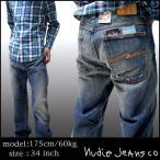 ヌーディージーンズ メンズ デニム NUDIE JEANS REGULAR ALF インポート ハイブランド ロンハーマン ファッション セレブ カジュアル スタイル セール