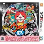 【即納★新品】3DS 妖怪ウォッチ2 元祖【永久封入特典付】