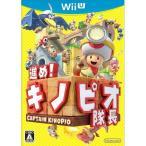 【訳あり】【即納★新品】Wii U 進め!キノピオ隊長