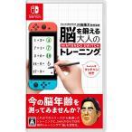 Switch用ソフト(パッケージ版)