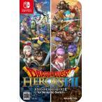 即納 新品 ドラゴンクエストヒーローズI・II for Nintendo Switch(ドラクエ スイッチ ソフト)