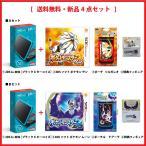 【セット】New Nintendo2DSLLブラック×ターコイズ+3DSポケットモンスターサンorムーン(ポーチ付き【初回特典】どうぐ「モンスターボール」100個シリアルコード)