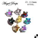 Angel Drops ジルコニア スター 2×2mm 【5個入り】 [全8色]