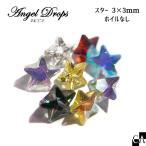Angel Drops ジルコニア スター 3×3mm 【3個入り】 [全8色]