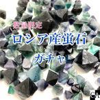 【限定ガチャ】蛍石八面体<ロシア産>【数量限定】