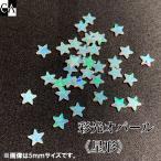 彩光オパール 3mm星型【全39色】