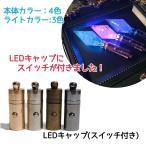 LEDキャップ(スイッチ付)  キャップの色:全4色 × ライトの色:全3色