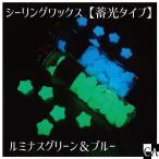 シーリングワックス【蓄光カラー】(星型ボトル入り)