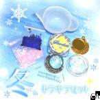 ★限定SET★ 〜冬のキラキラセット〜 ・回転式ミール皿(小) ・ラメ3種 ・CAパウダー ・シリコンカップ