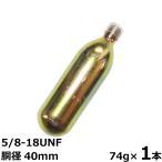 アクアリウム・水草用にお勧めの小型CO2ボンベ