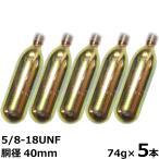 [新瓶] CO2ボンベカートリッジ 内容量74g 5本 汎用規格 5/8-18UNF