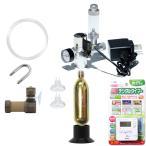 CO2フルセット Dタイプ 自動CO2添加(スピコン+電磁弁一体型CO2レギュレーター、タイマー他付属)