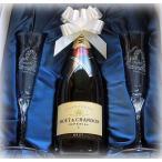 モエ・エ・シャンドン 名入れ ペアシャンパングラスAセット プレゼント 結婚祝い 誕生日 ギフト 還暦祝い 退職 男性 女性 母 贈り物 名前入り