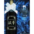名入れ ワイン グラス1客セット(プレゼント 誕生日 退職祝い 出産祝い 還暦祝い 男性 女性 母 贈り物 ギフト)